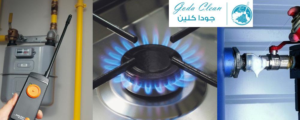 شركة كشف تسربات الغاز بالرياض 0534335636 افضل شركات كشف تسرب غاز المنزلي الفريون.