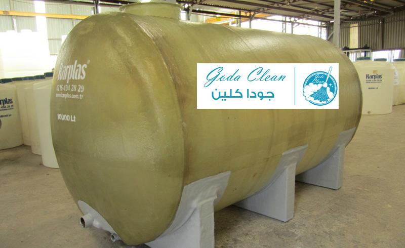 اصلاح خزان فيبر 0552398100 افضل شركات تلحيم لحام خزانات الفيبر جلاس المياه البلاستيكية بالرياض.