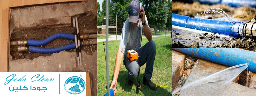 شركة كشف تسربات المياه بالرياض جودا كلين 0552398100 افضل شركات كشف التسربات بالدمام بالقصيم بابها بالجبيل بجدة بمكة