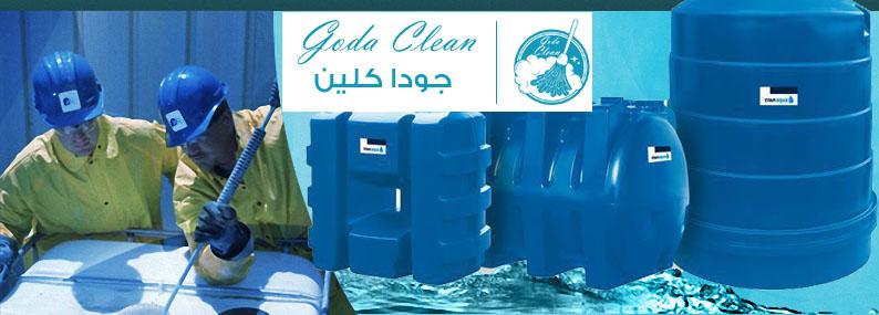 شركة تنظيف خزانات بالرياض 0552398100 جودا كلين افضل شركات تنظيف الخزانات بالقصيم بحفر الباطن بالدمام برماح بحريملاء بالزلفى بالخرج بالقويعية بحوطة بنى تميم بحوطة سدير بالرس