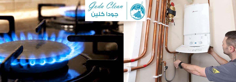 الاضرار الناتجة عن كشف تسربات الغاز بالرياض جوداكلين 0552398100