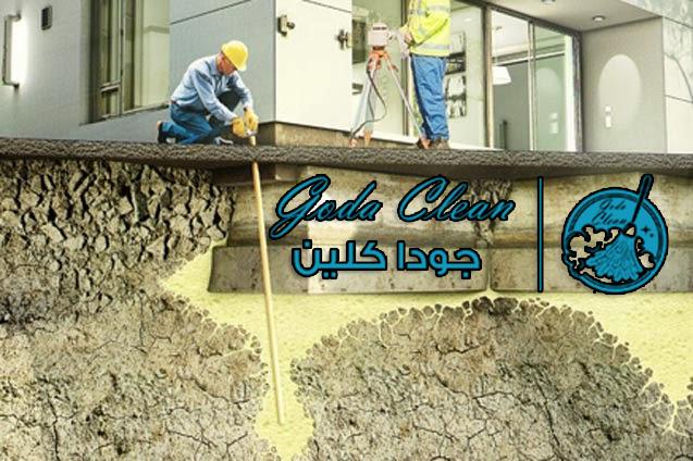 معالجة التربة قبل البناء 0552398100 نصائح من أجل معالجة التربة قبل البناء