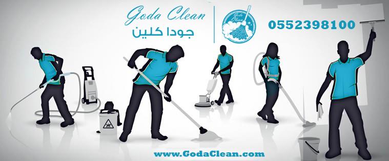 شركة تنظيف بالرياض 0552398100 ارخص وافضل شركة تنظيف بالرياض